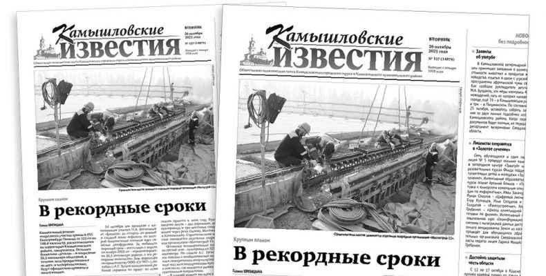 «Камышловские известия» 26 октября 2021 года