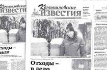 «Камышловские известия» 26 ноября 2019 года