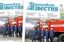 «Камышловские известия» 26 ноября 2020 года