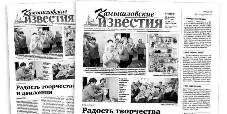 «Камышловские известия» № 166 от 26 декабря 2017 года