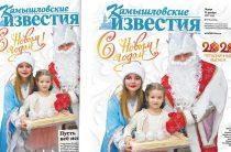 «Камышловские известия» 26 декабря 2019 года