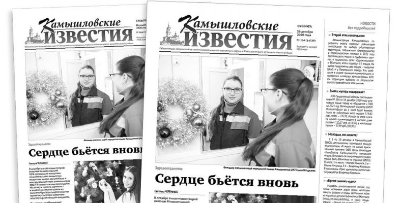 «Камышловские известия» 26 декабря 2020 года