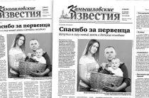 «Камышловские известия» от 27 января 2018 года