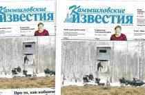 «Камышловские известия» 27 февраля 2020 года