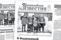 «Камышловские известия» 27 февраля 2021 года