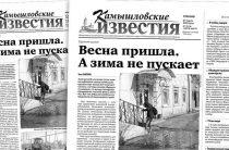 «Камышловские известия» 27 марта 2018 года