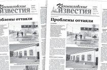 «Камышловские известия» 27 марта 2021 года