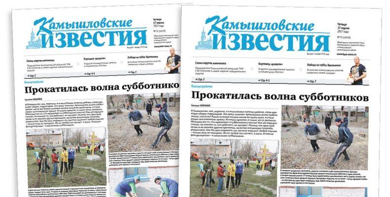 «Камышловские известия» № 52 от 27 апреля 2017 года