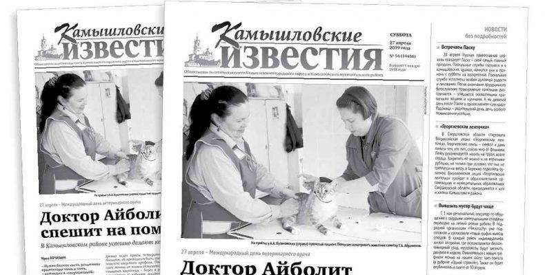 «Камышловские известия» 27 апреля 2019 года