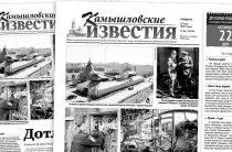 «Камышловские известия» № 64 от 27 мая 2017 года