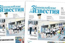 «Камышловские известия» 27 мая 2021 года