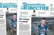 «Камышловские известия» 27 июня 2019 года