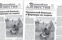 «Камышловские известия» 27 июня 2020 года