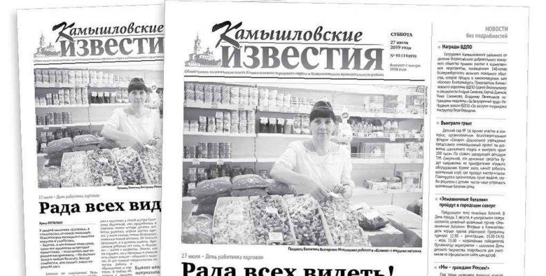«Камышловские известия» 27 июля 2019 года