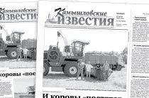 «Камышловские известия» 27 июля 2021 года