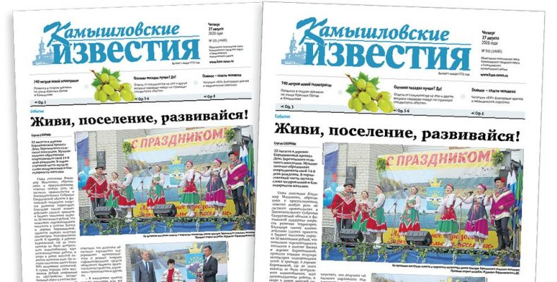«Камышловские известия» 27 августа 2020 года