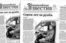 «Камышловские известия» 27 октября 2018 года