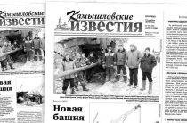 «Камышловские известия» 27 ноября 2018 года