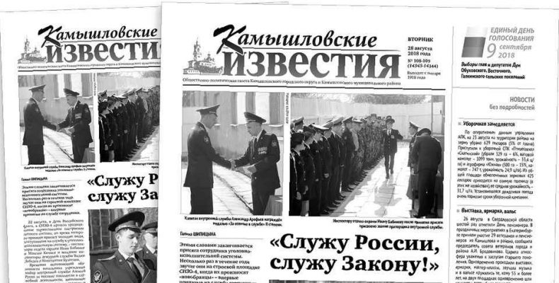 «Камышловские известия» 28 августа 2018 года