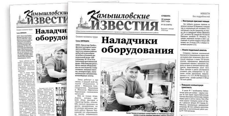 «Камышловские известия» № 10 от 28 января 2017 года