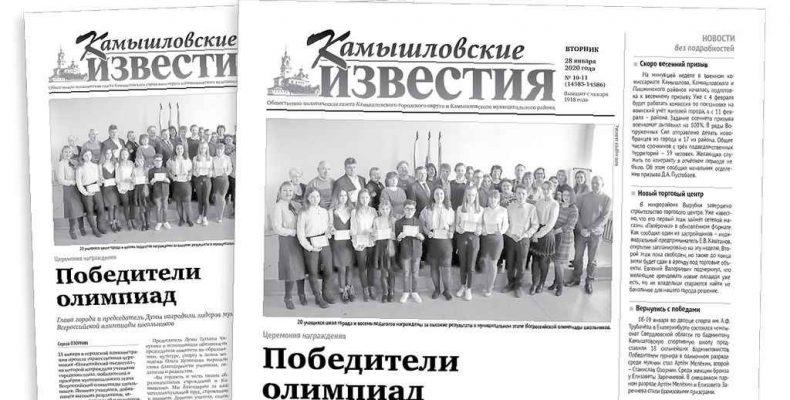 «Камышловские известия» 28 января 2020 года