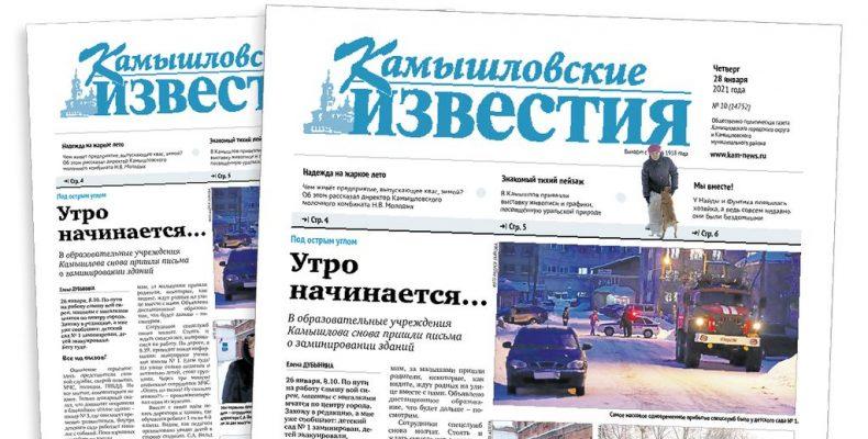 «Камышловские известия» 28 января 2021 года