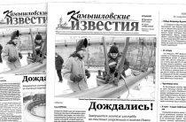 «Камышловские известия» № 23 от 28 февраля 2017 года