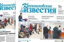 «Камышловские известия» 28 февраля 2019 года