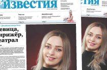 «Камышловские известия» 28 марта 2019 года