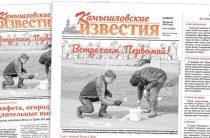 «Камышловские известия» 28 апреля 2018 года