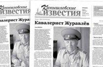 «Камышловские известия» 28 мая 2019 года