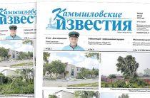«Камышловские известия» 28 мая 2020 года
