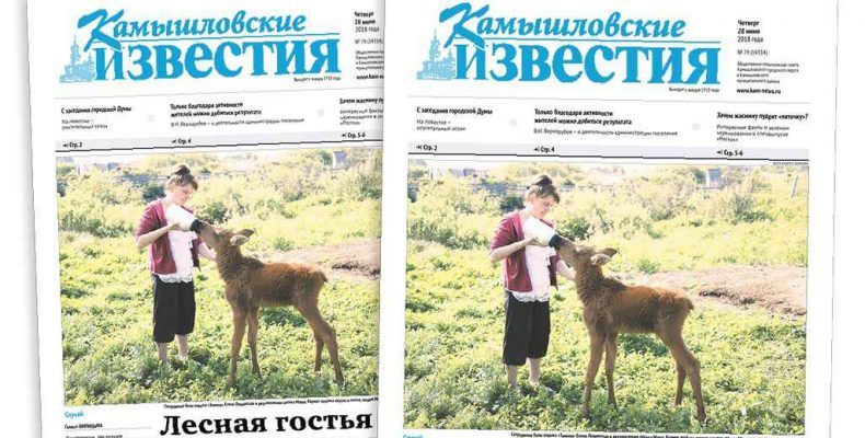 «Камышловские известия» 28 июня 2018 года