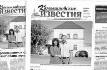 «Камышловские известия» 28 июля 2018 года