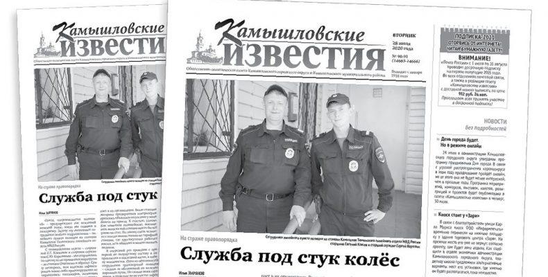 «Камышловские известия» 28 июля 2020 года