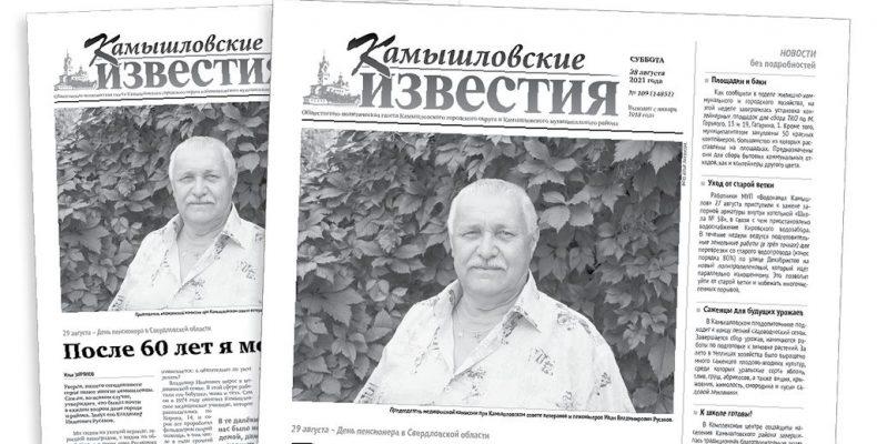 «Камышловские известия» 28 августа 2021 года
