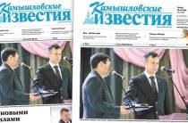 «Камышловские известия» № 125 от 28 сентября 2017 года