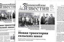 «Камышловские известия» 28 сентября 2019 года