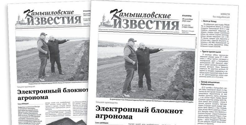 «Камышловские известия» 28 сентября 2021 года