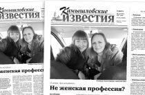 «Камышловские известия» № 139 от 28 октября 2017 года