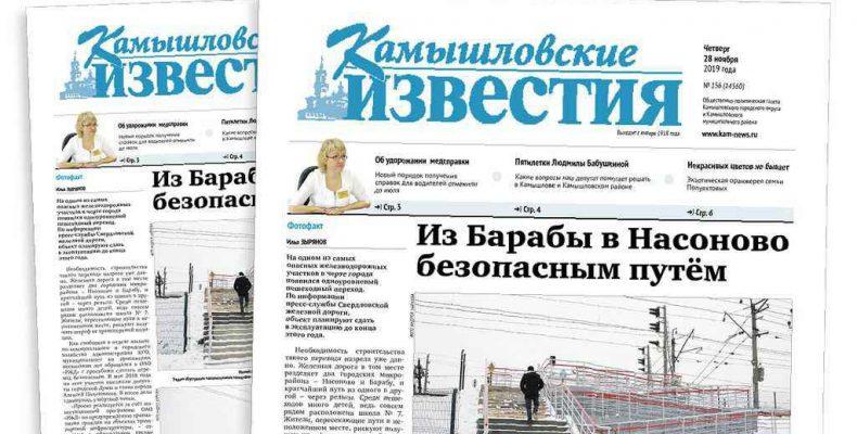 «Камышловские известия» 28 ноября 2019 года