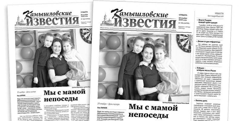 «Камышловские известия» 28 ноября 2020 года