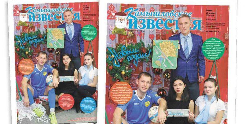 «Камышловские известия» № 167 от 28 декабря 2017 года