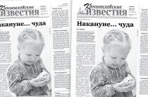 «Камышловские известия» 28 декабря 2019 года
