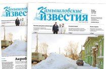 «Камышловские известия» № 9 от 26 января 2017 года