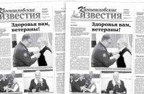 «Камышловские известия» 29 февраля 2020 года