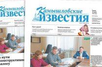 «Камышловские известия» 29 марта 2018 года