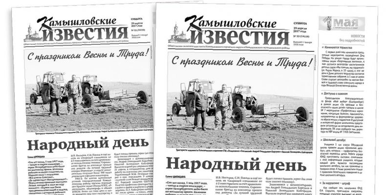 «Камышловские известия» № 53 от 29 апреля 2017 года