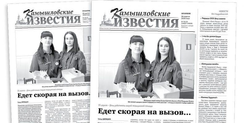«Камышловские известия» 28 апреля 2020 года
