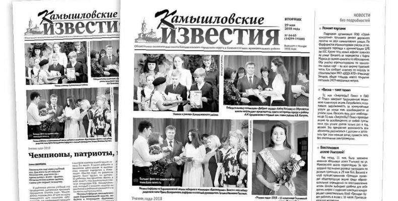 «Камышловские известия» 29 мая 2018 года
